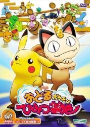 Pokemon: Gotta Dance!